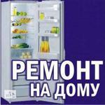 Ремонт бытовых холодильников.