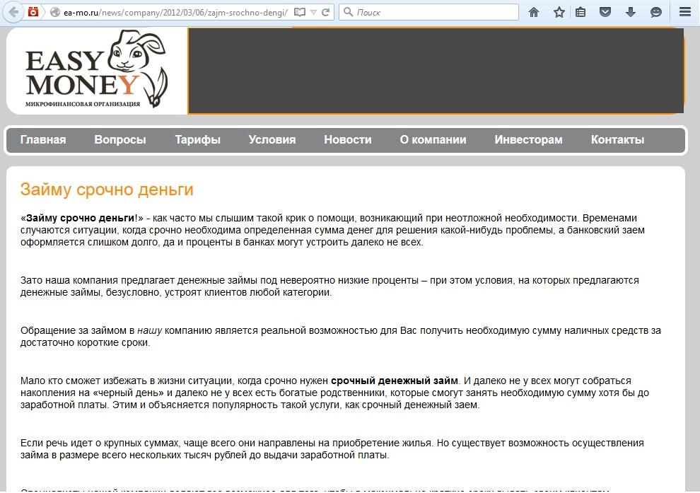 Фото Текст для сайта http://ea-mo.ru/