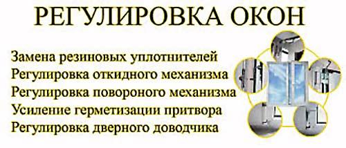 Фото Регулировка оконной и дверной фурнитуры. 2