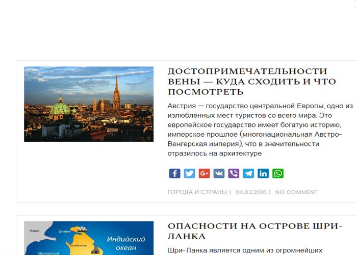 Фото Написание статей на тему туризма и путешествий 2