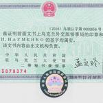 Консульская легализация документов в Китае