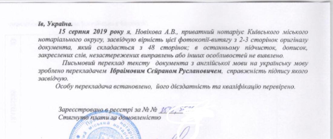 Фото нотариальный перевод диплома и приложения 1