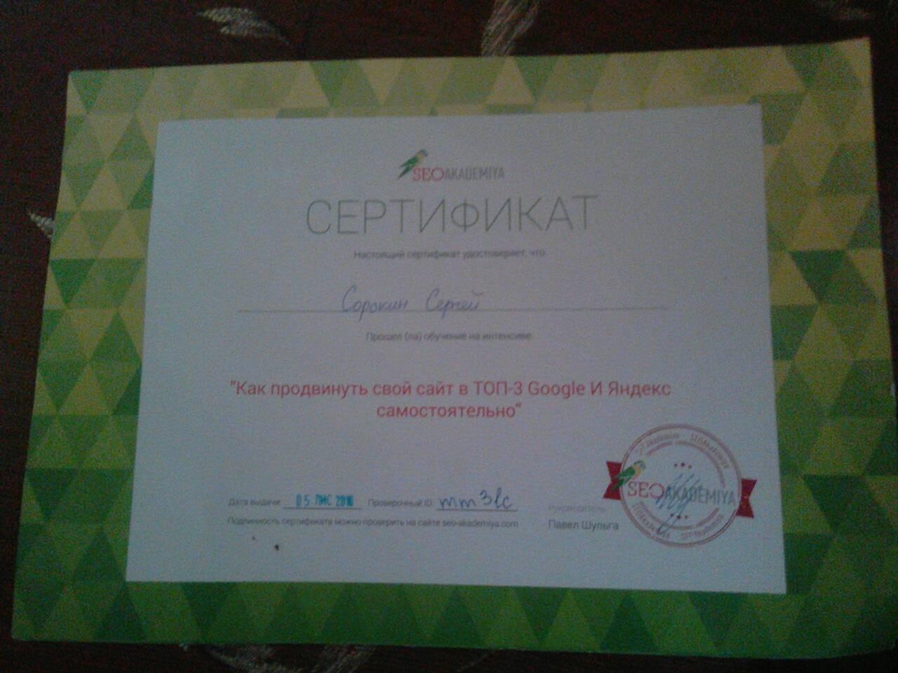 Фото SEO-рывок, сертификат о прохождении