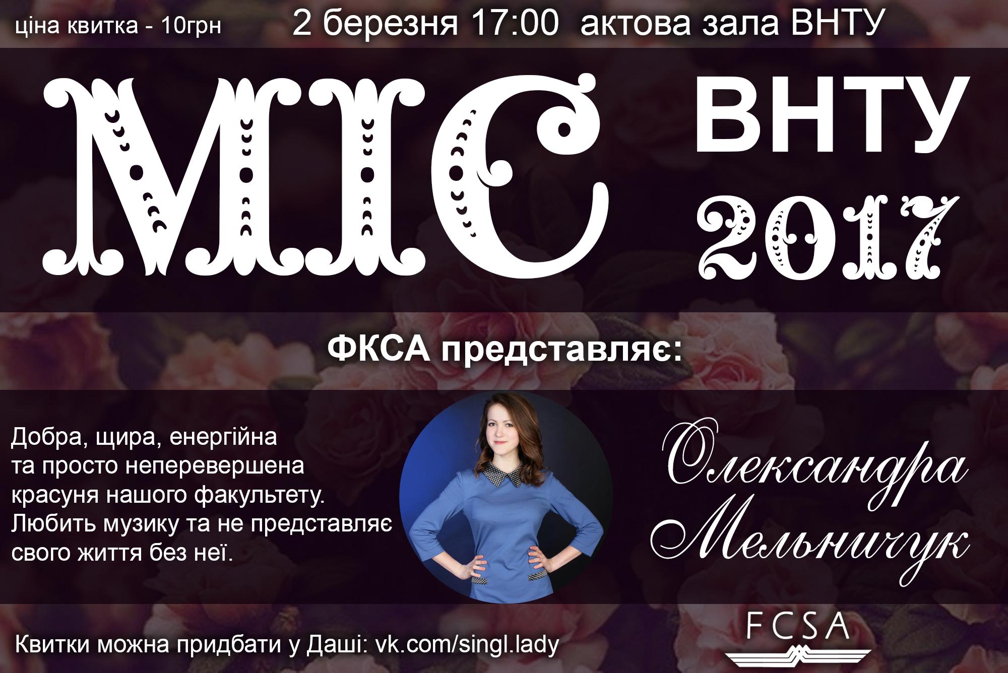 """Фото Постер """"МІС ВНТУ 2017"""""""