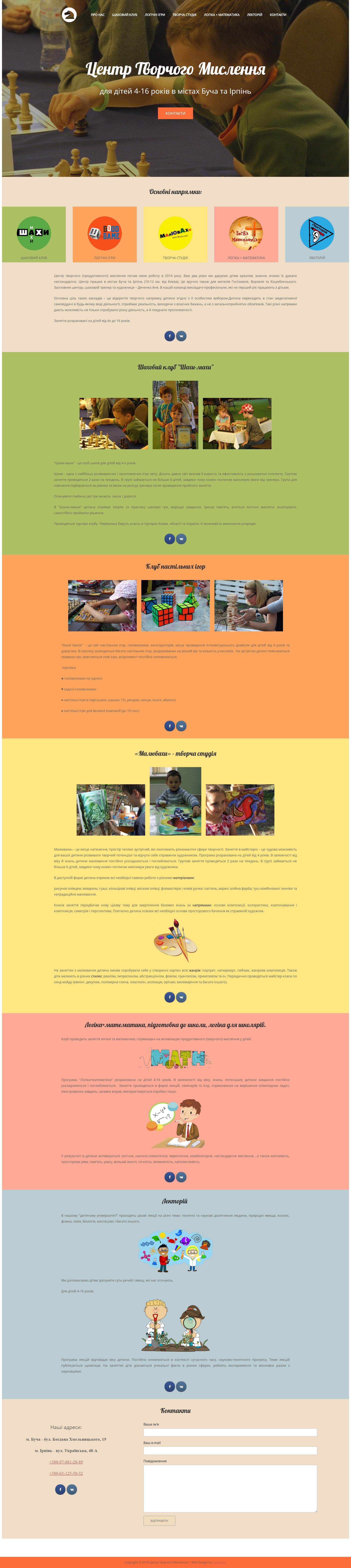 """Фото Сайт для детской школы """"Центр Творчого Мислення"""""""