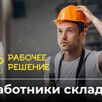 Оптимизируем ФОТ для складов и распределительных центров.