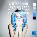 Нарисую дизайн Landing page или главной страницы