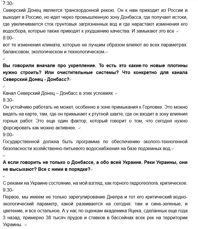 Фото Расшифровка интервью. Проставление таймкодов по желанию заказчика каждые 30 секунд