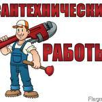 Сантехник Энергодар и регион