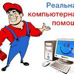 Ремонт ПК, ноутбуков. Настройка ОС