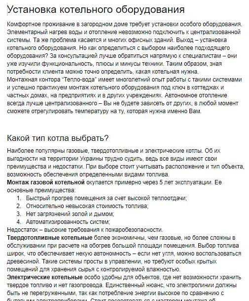 Фото Текст на категорию услуг сайта сантехнических и электромонтажных работ, 2,5 часа 250 грн