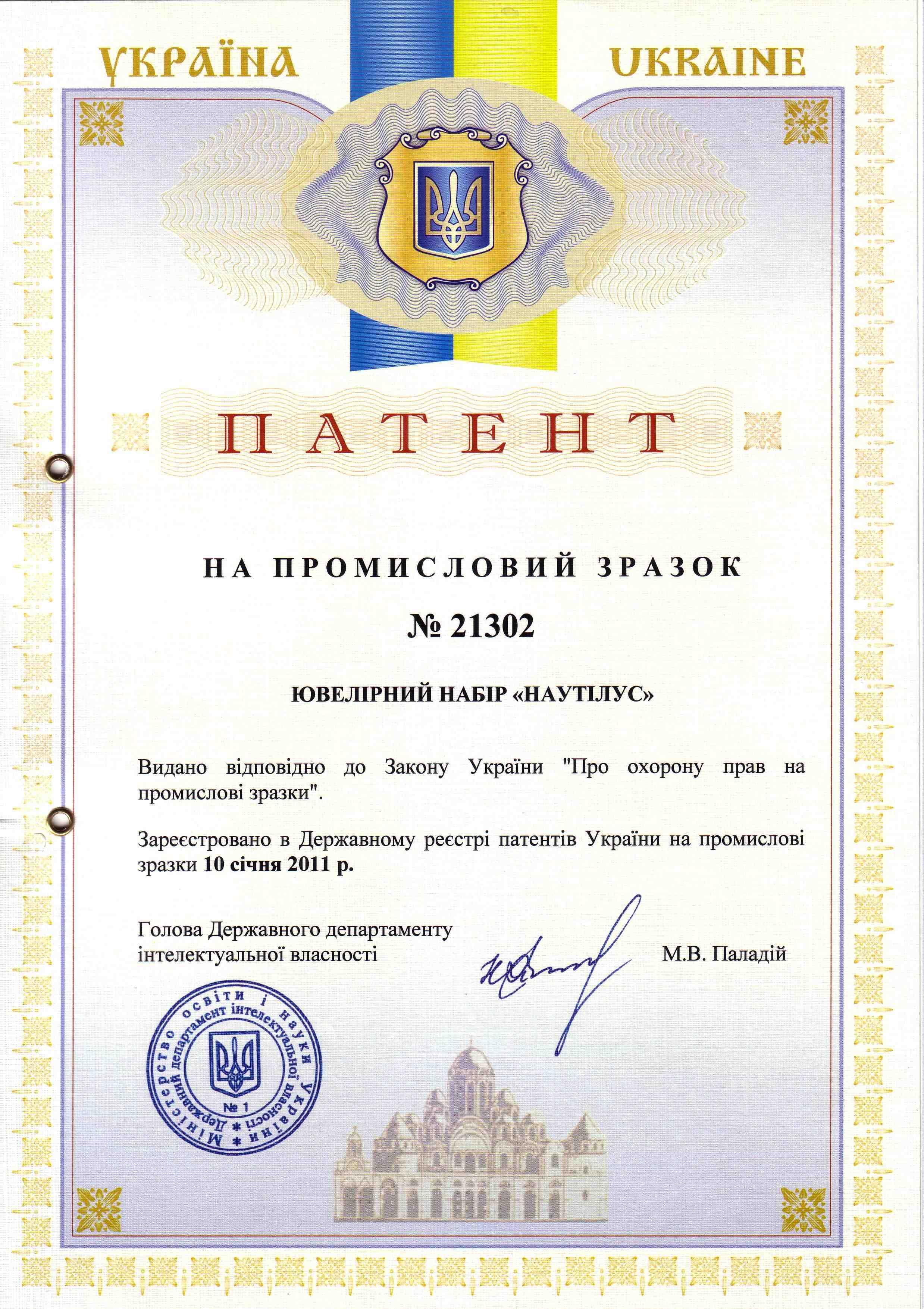Фото Регистрация промышленного образца 1