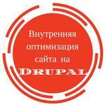 Внутренняя оптимизация сайта на Drupal
