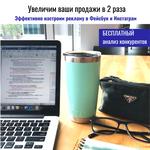 Таргетолог инстаграм и фейсбук, smm специалист, маркетолог