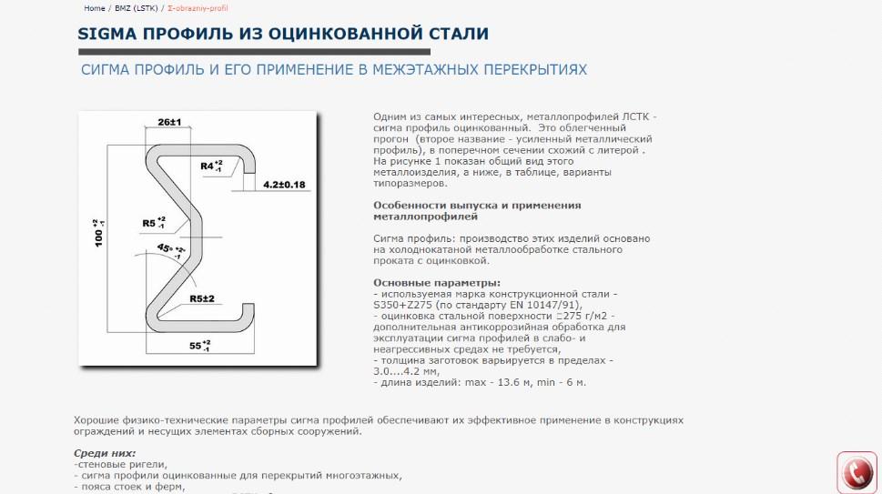 Фото Наполнение информационных страниц сайта металлоконструкций