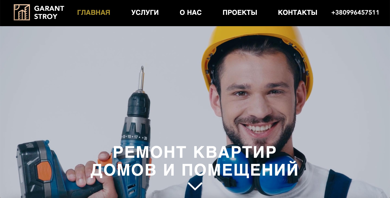 Фото Сайт строительной компании