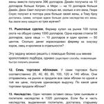 Предлагаю услуги по набору украинского/русского текста с электронного формата в Word.