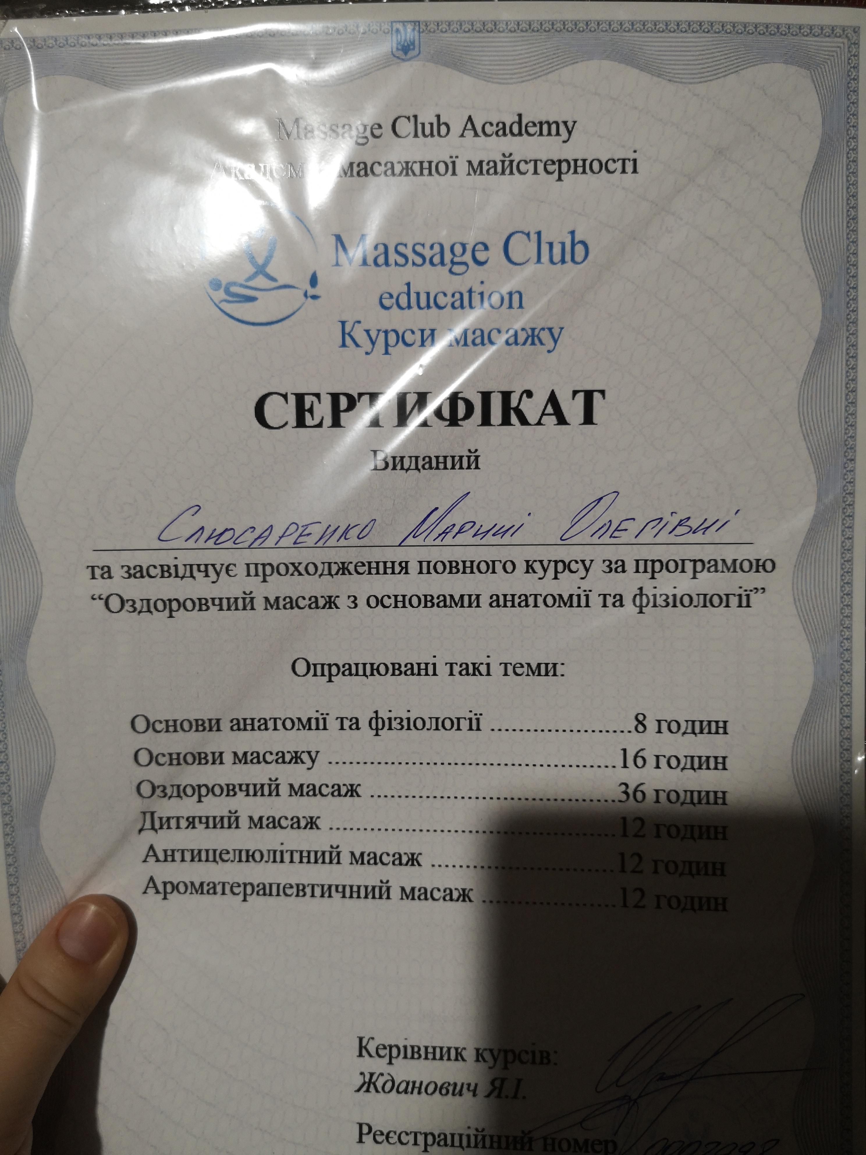Фото Отриманий сертифікат