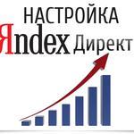 Настрою Яндекс.Директ с гарантией продаж