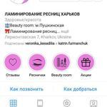 Ведение и продвижение страницы в Instagram