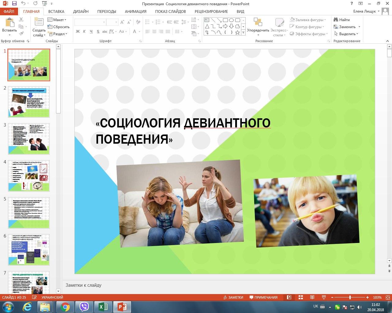 Фото Презентациия по социологии