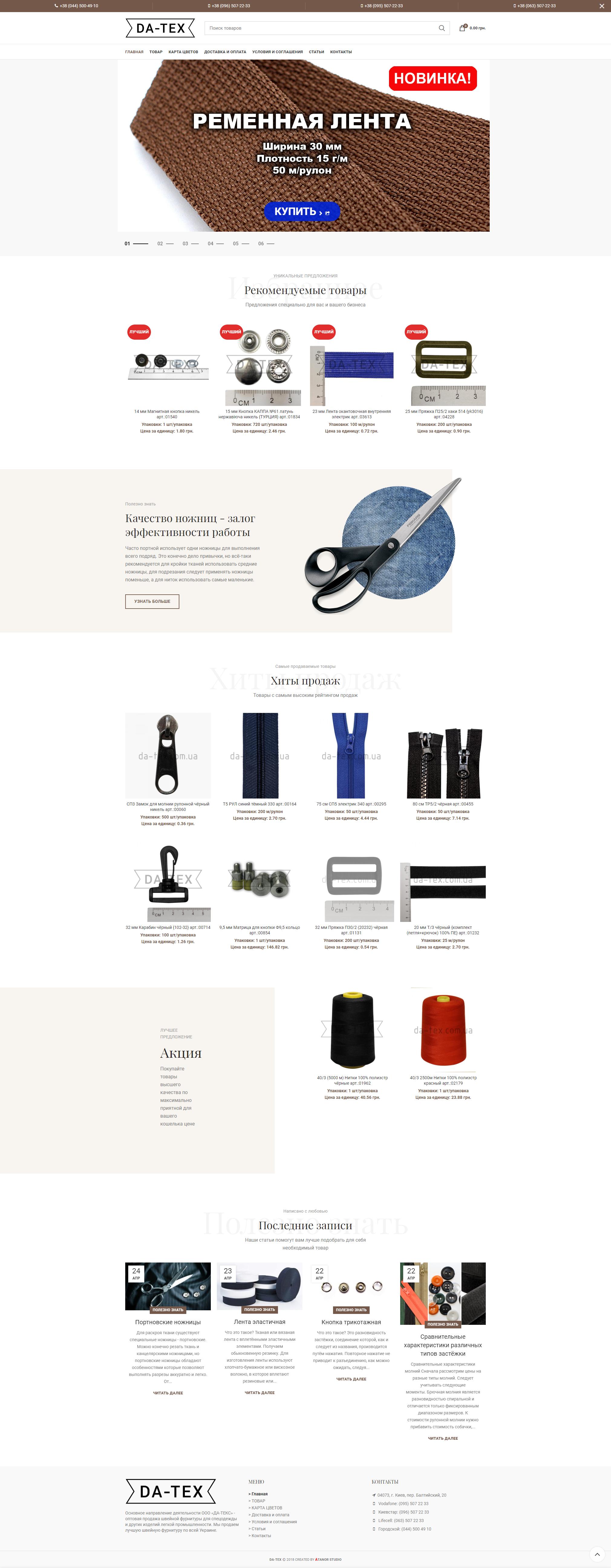 Фото Интернет-магазин швейной фурнитуры «Da-Tex». Проект находился в разработке 1 месяц.