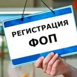Регистрация ФОП, ООО, ГО