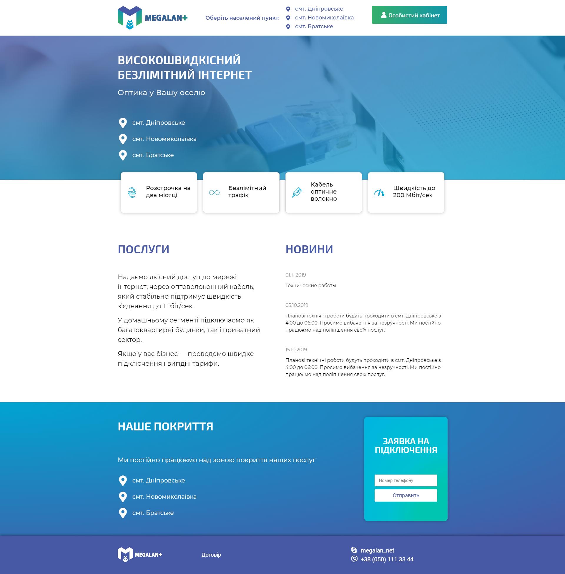 Фото Разработка сайта на основе примера от клиента. Разработка дизайна, верстка и наполнение.