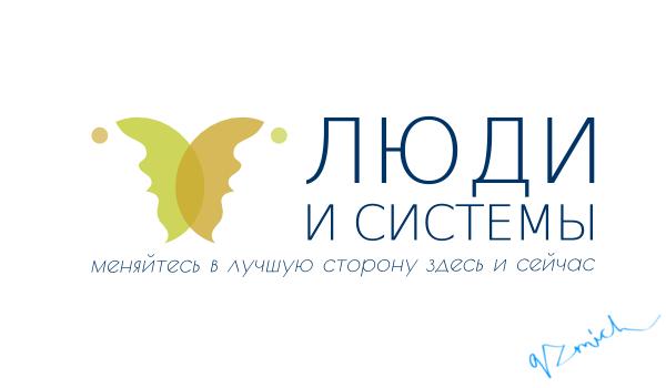 """Фото Дизайн логотипа """"Люди и системы"""" (1 день)"""
