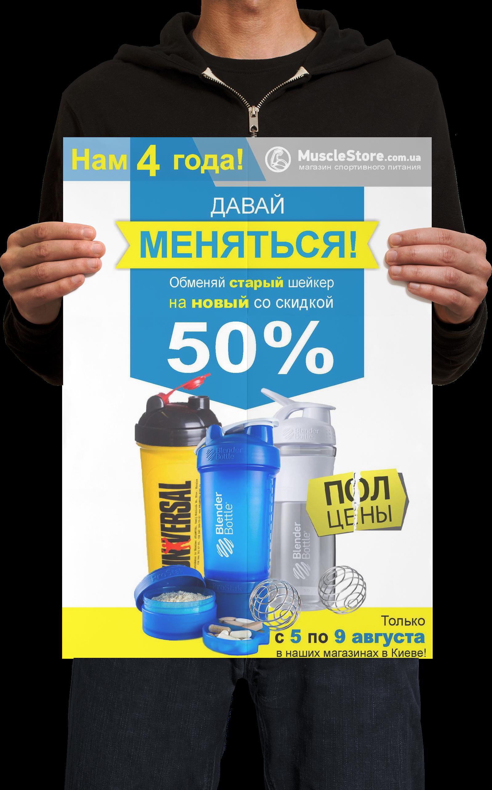 Фото Рекламный плакат