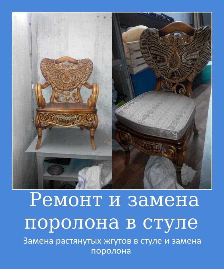 Фото Ремонт мебели, перетяжка диванов, ремонт стульев, диванов, кроватей 1