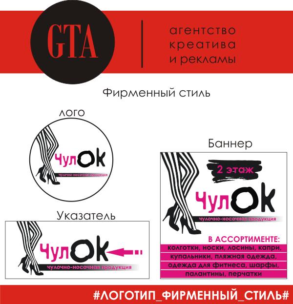 Фото Разработка логотипа или фирменного стиля для Вашего бренда. 2