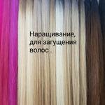 Наращивание для загущения волос