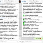 Услуги СММ специалиста: Консультация/разбор профиля в Инстаграм