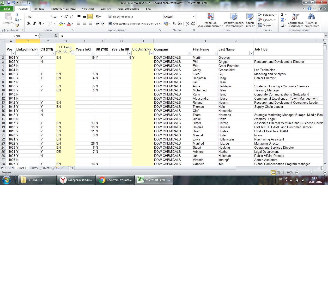 Фото Ввод данных в таблицу Exel 2