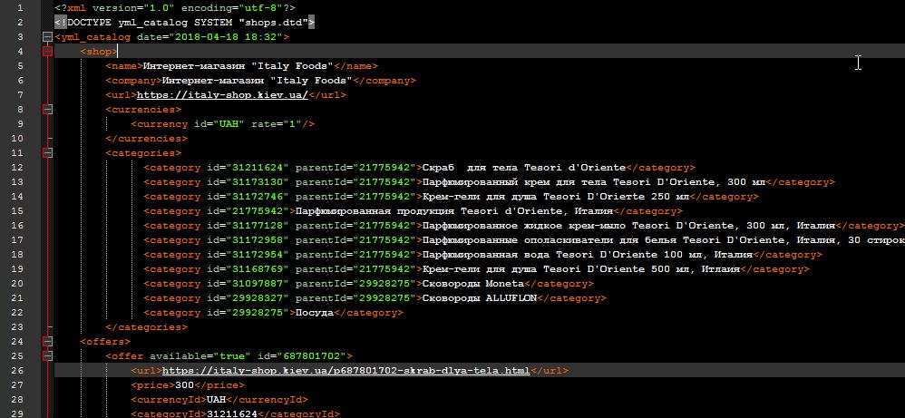 Фото Создание XML для компании на PROM.ua