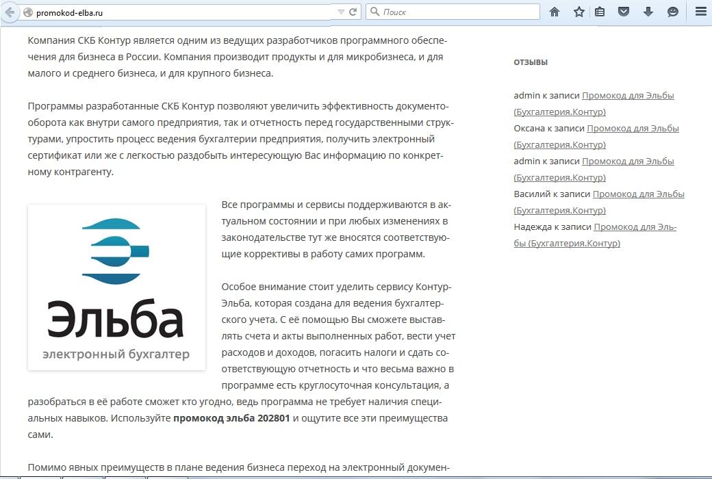 Фото Текст на главную для сайта http://promokod-elba.ru