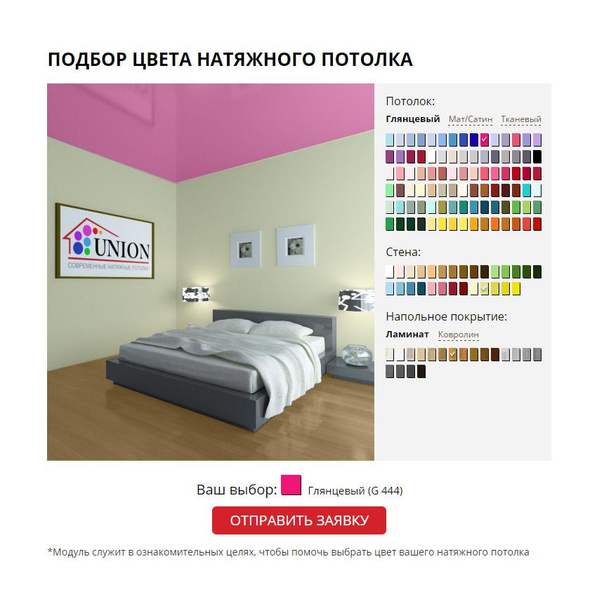 Фото Разработка динамического скрипта подбора цвета натяжных потолков с формой заказа.