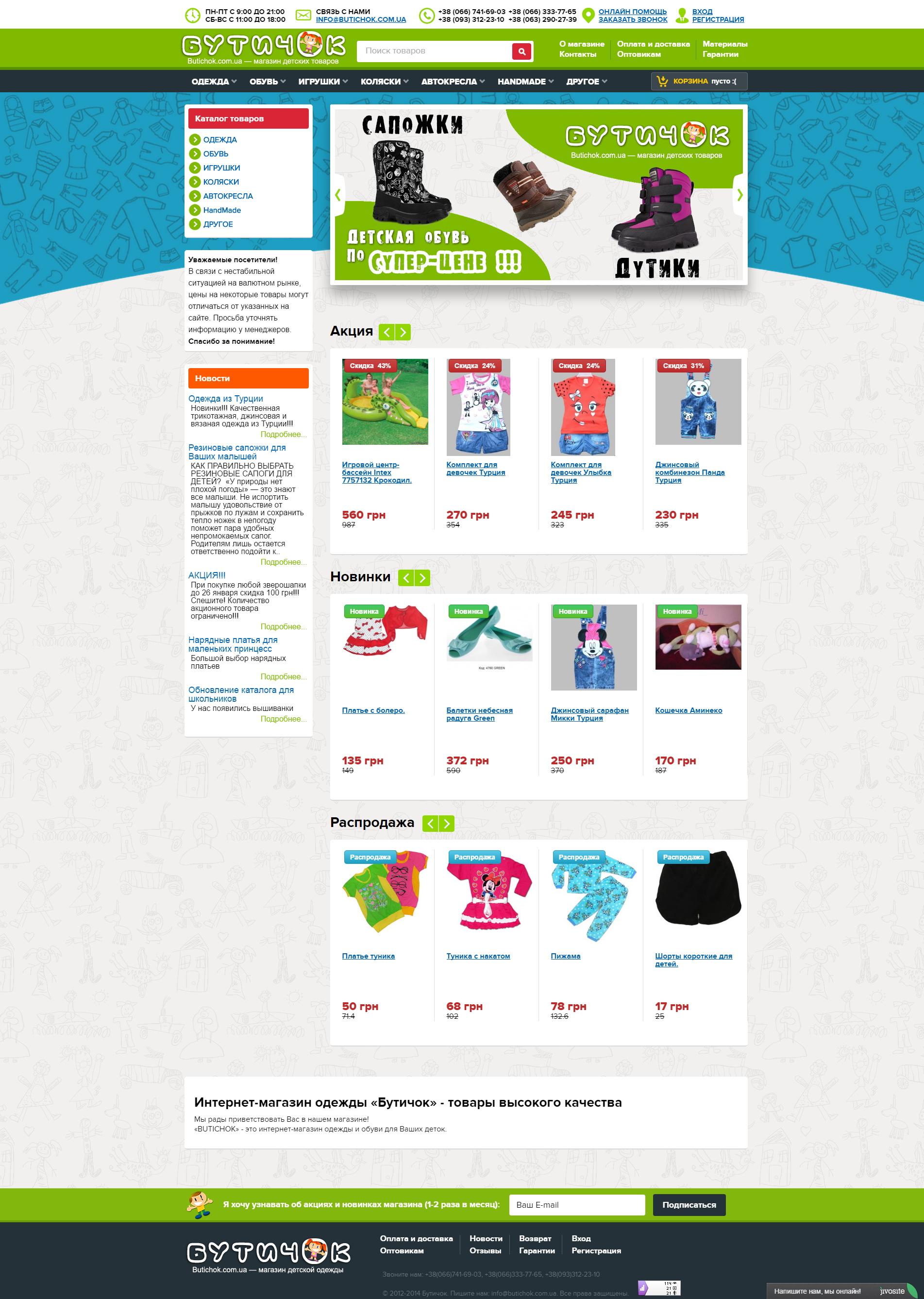 Фото Разработка интернет-магазина детской одежды. Уникальный дизайн + наполнение.