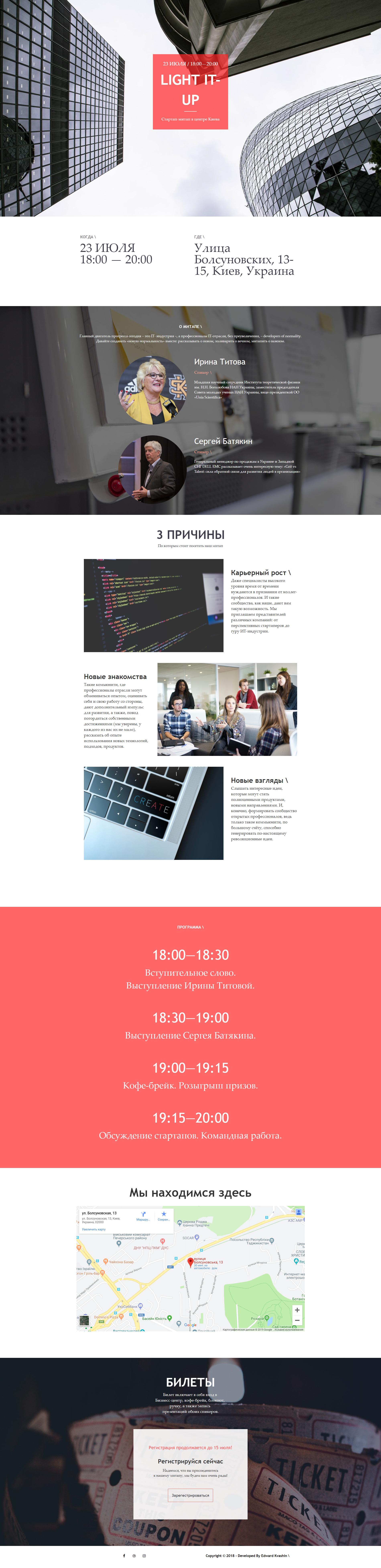 Фото Landing-Page | Light It Up Задание: Разработать Landing-Page для мероприятия в Киеве. Исполнение: предоставлено 3 макета, по итогам которого был выбран один избранный, доработка деталей в макете и переход к верстке. Затрачено времени: 2 дня на разработку дизайна и верстку сайта.