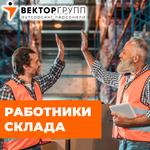 Услуги Комплектовщиков/Сортировщиков/Упаковщиков от 95грн в Киеве