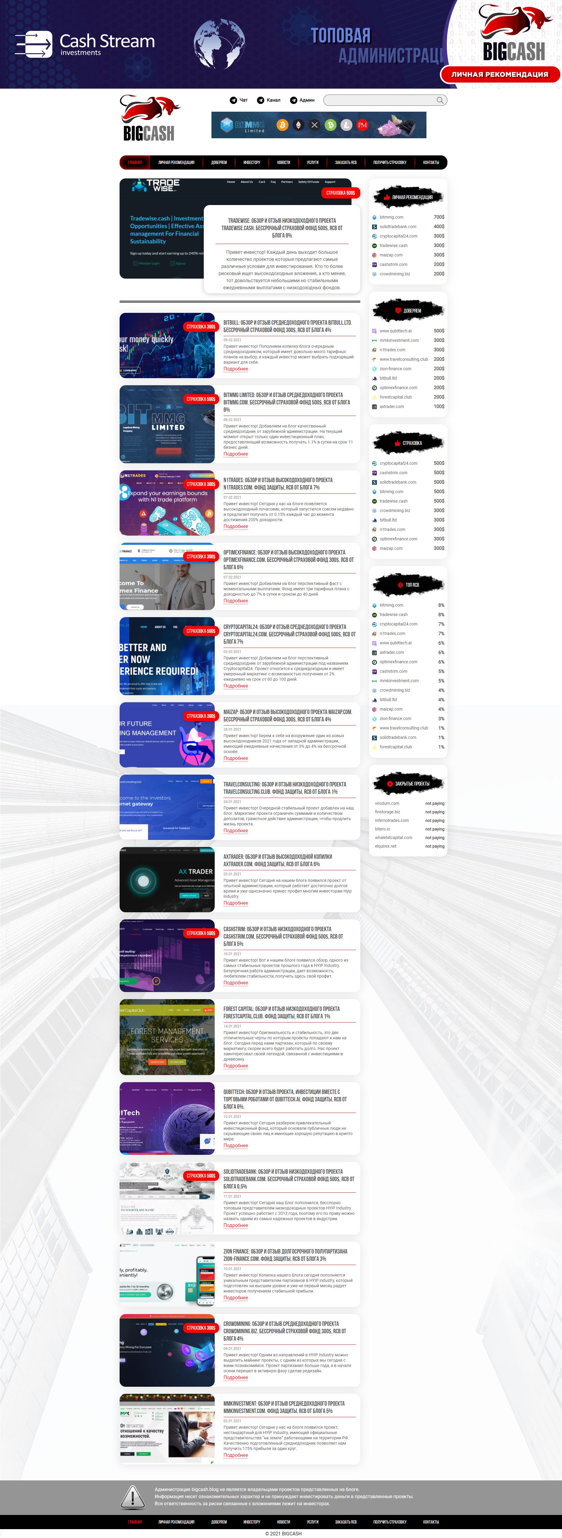 Фото Многостраничный сайт- блог по HYIP проектам. Уникальный дизайн, адаптивная верстка под экраны всех устройств.