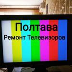 Ремонт Телевизоров Полтава