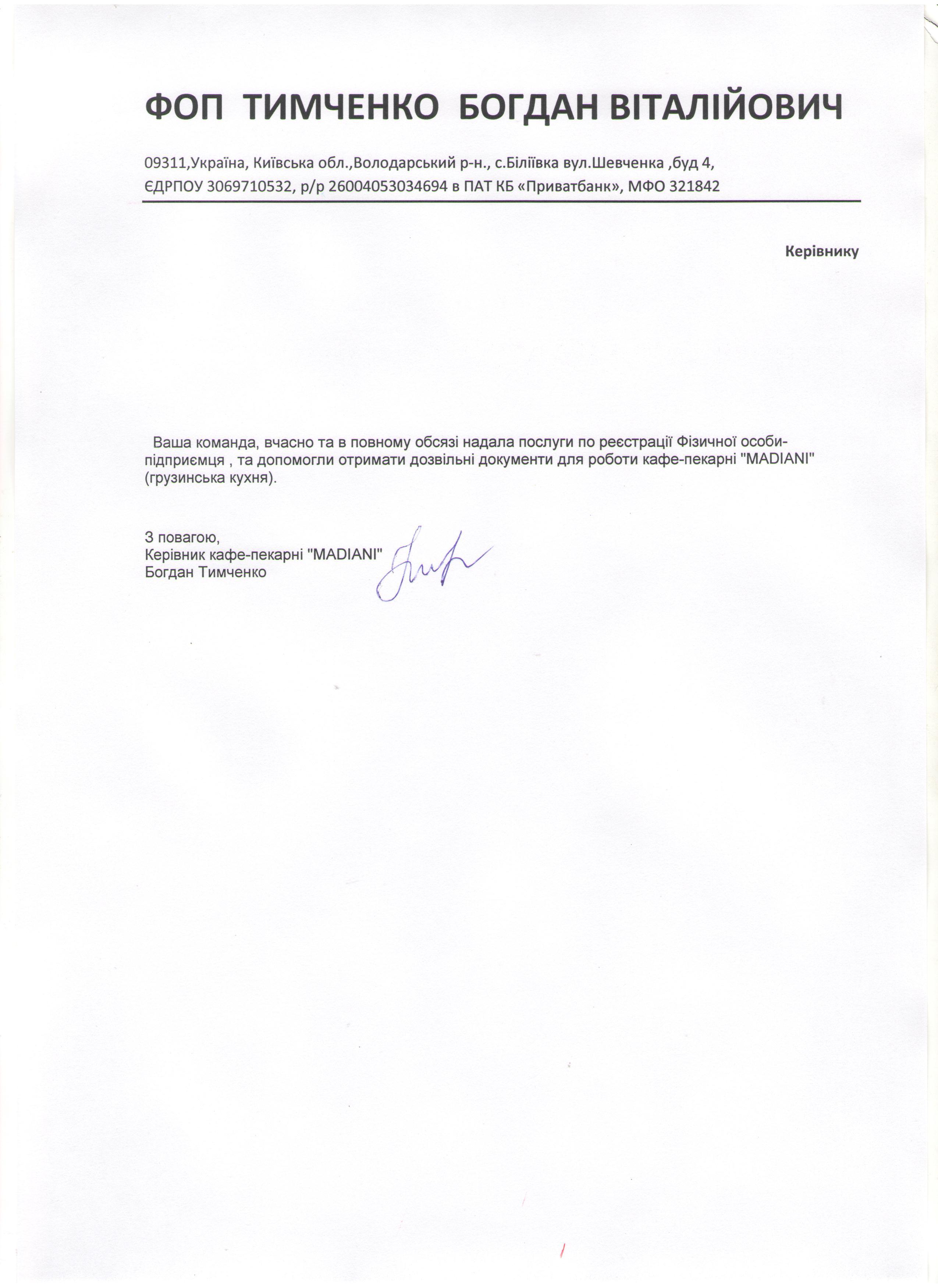 Фото Бухгалтерское обслуживание и сопровождение компаний в Украине.  3