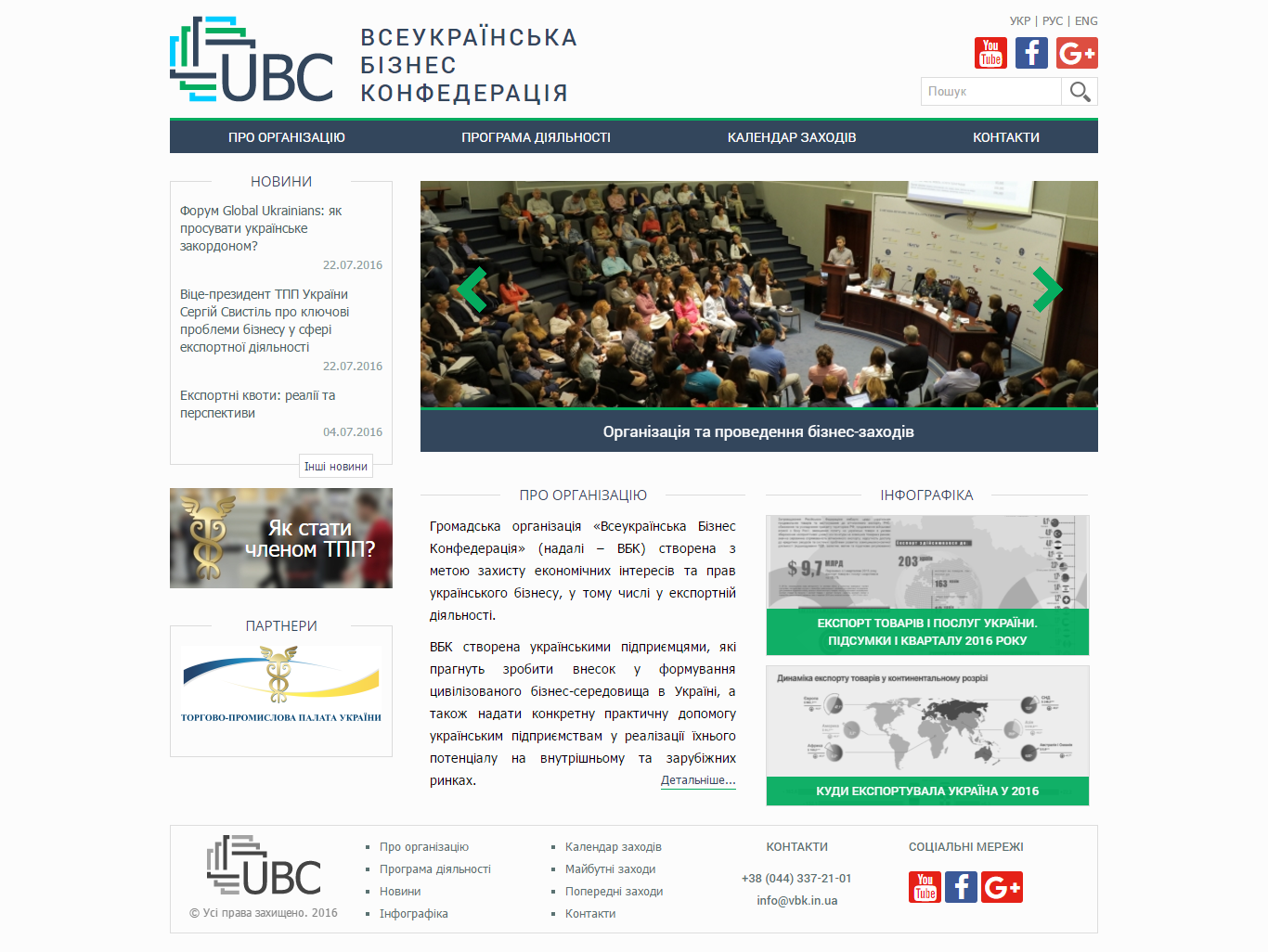 Фото Сайт под ключ, три языка, удобное отображение инфографики на смартфоне.