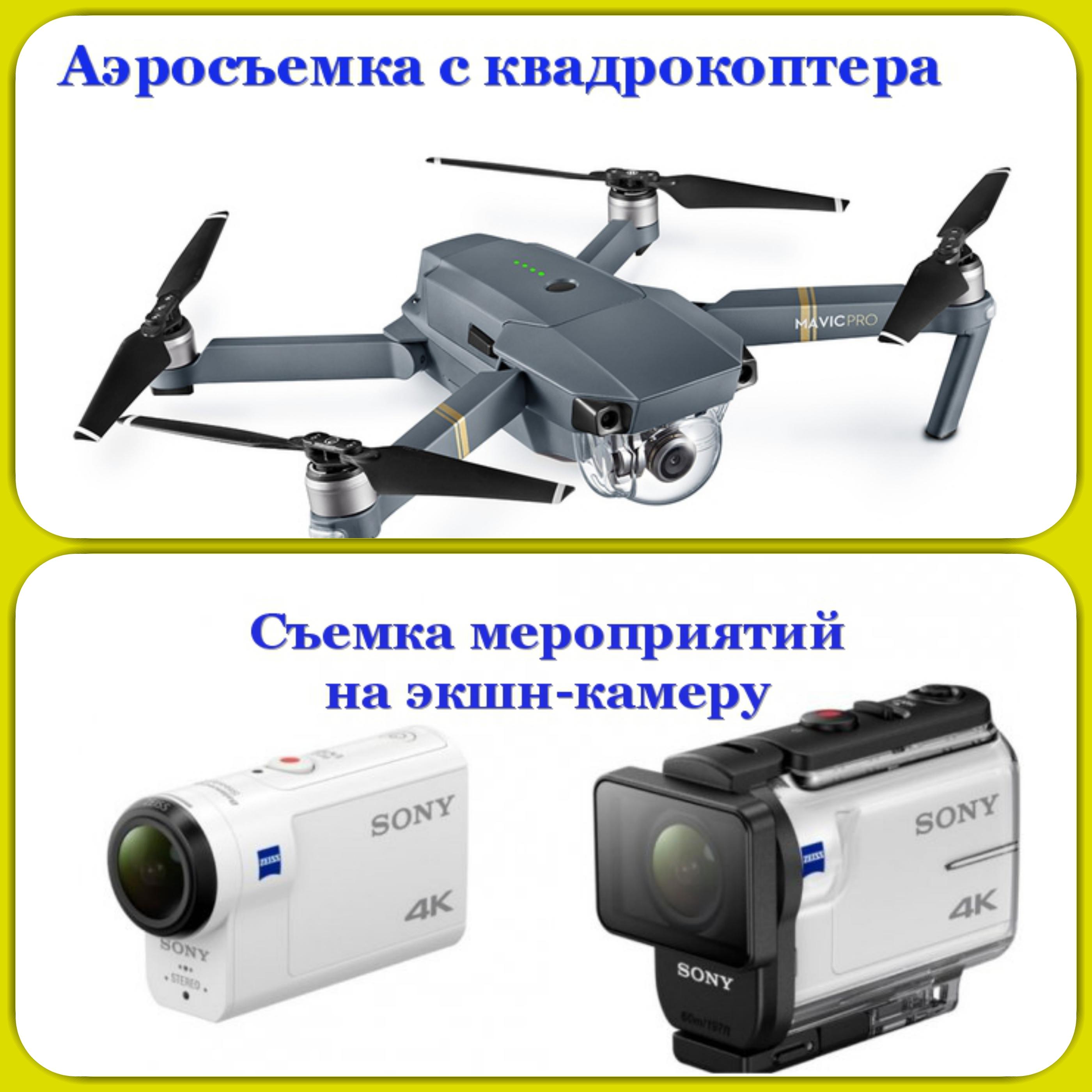 Фото Аэросъемка с квадрокоптера + съемка мероприятий на экшн-камеру 1