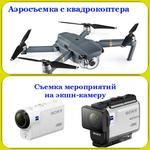 Аэросъемка с квадрокоптера + съемка мероприятий на экшн-камеру