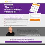 Розробка дизайну та верстка Lending Page
