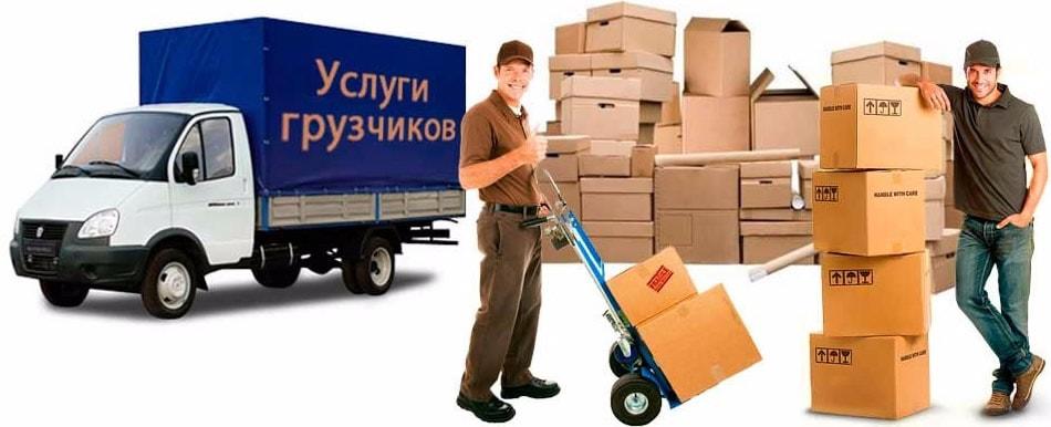 Фото Услуги грузчиков Киев 1