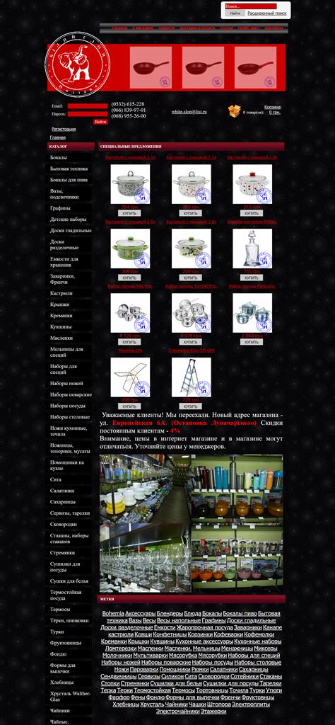 Фото Интернет-магазин под ключ